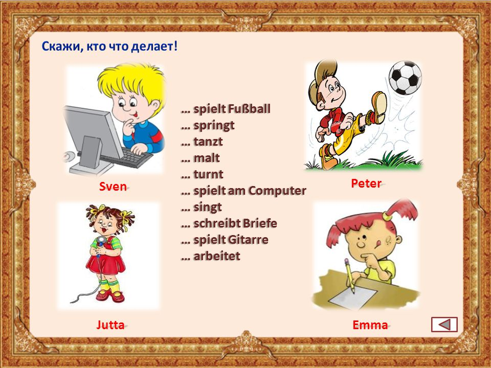 Скажи, кто что делает! … spielt Fußball. … springt. … tanzt. … malt. … turnt. … spielt am Computer.