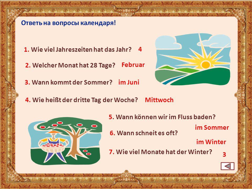Ответь на вопросы календаря!