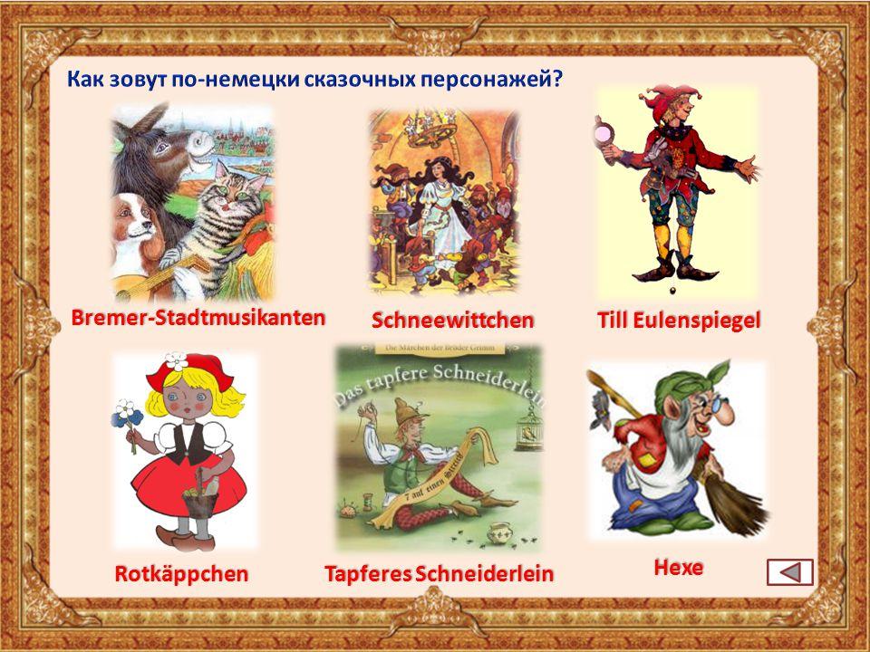 Как зовут по-немецки сказочных персонажей