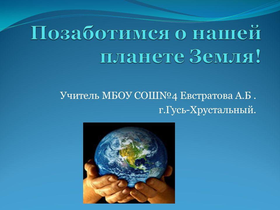 Позаботимся о нашей планете Земля!