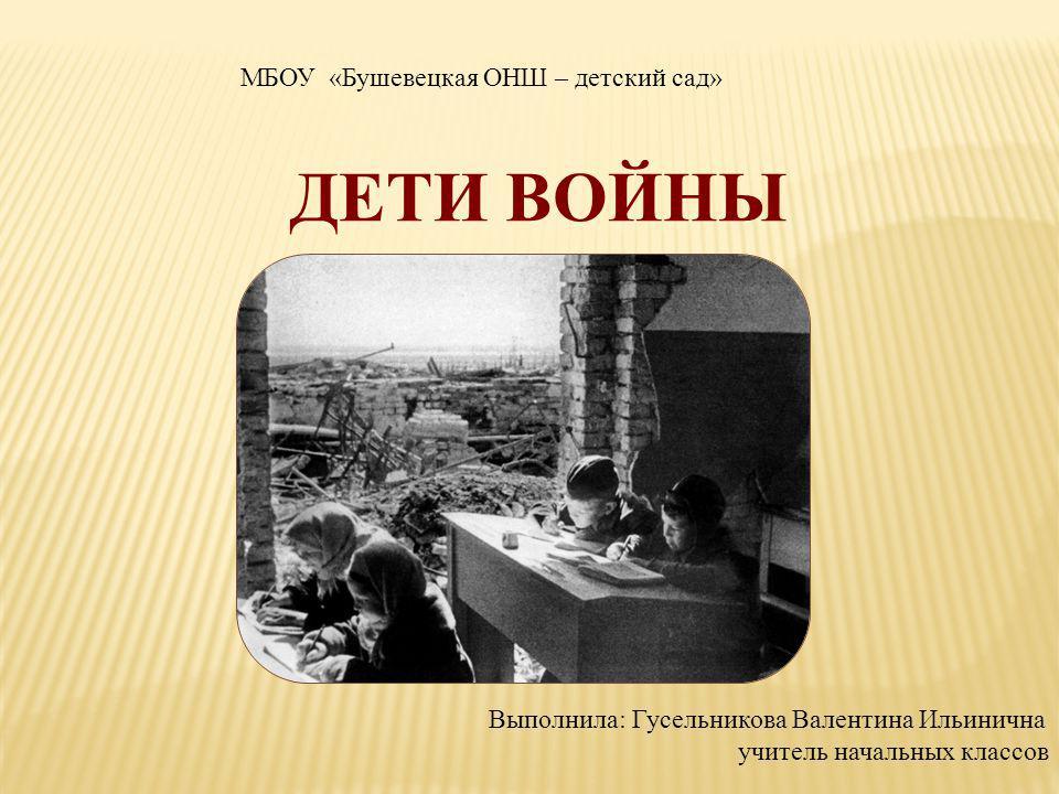 МБОУ «Бушевецкая ОНШ – детский сад»