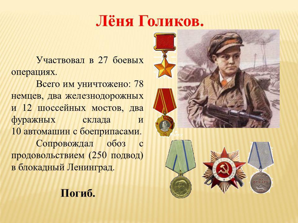 Лёня Голиков. Погиб. Участвовал в 27 боевых операциях.
