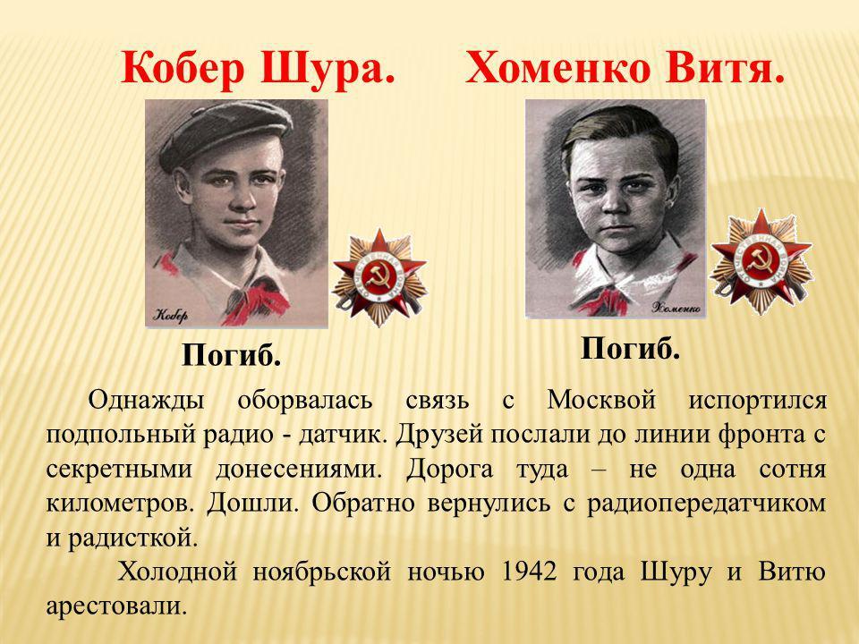 Кобер Шура. Хоменко Витя. Погиб. Погиб.