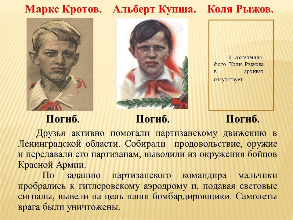 Маркс Кротов. Альберт Купша. Коля Рыжов. Погиб. Погиб. Погиб.