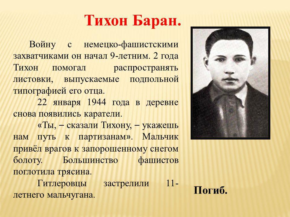 Тихон Баран.
