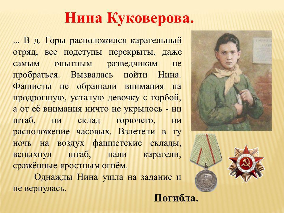 Нина Куковерова. Погибла.