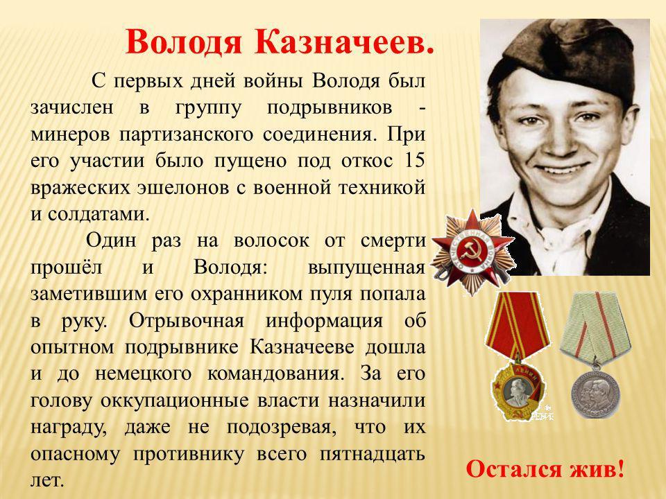 Володя Казначеев. Остался жив!