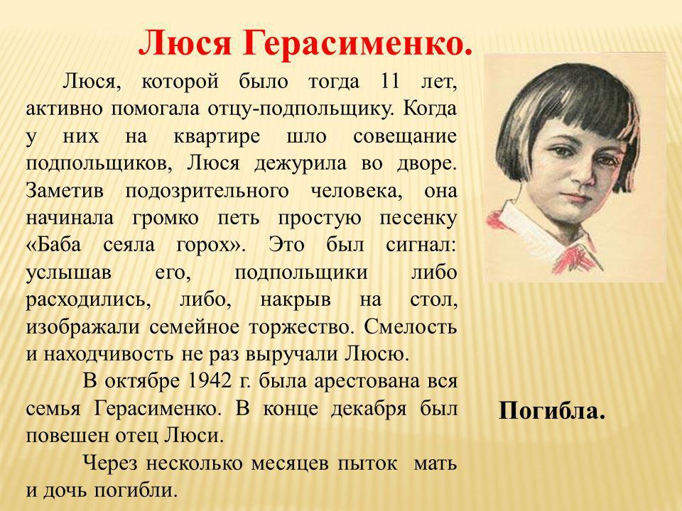 Люся Герасименко. Погибла.