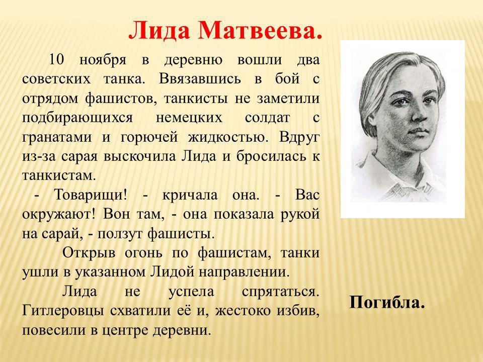 Лида Матвеева.