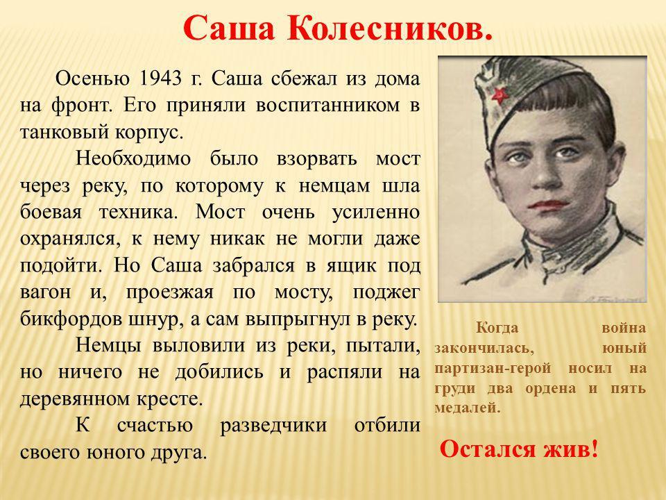 Саша Колесников. Остался жив!