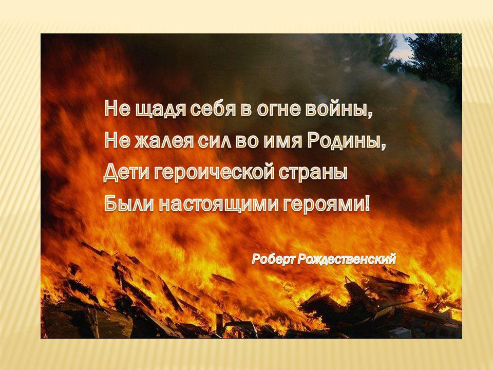 Не щадя себя в огне войны, Не жалея сил во имя Родины,