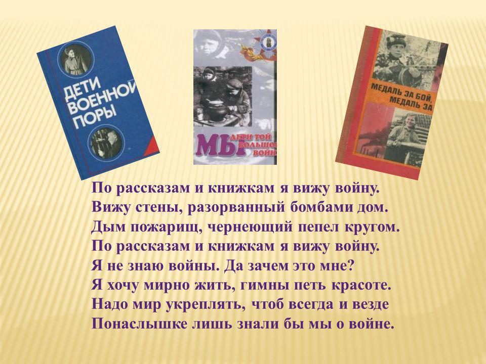 По рассказам и книжкам я вижу войну.