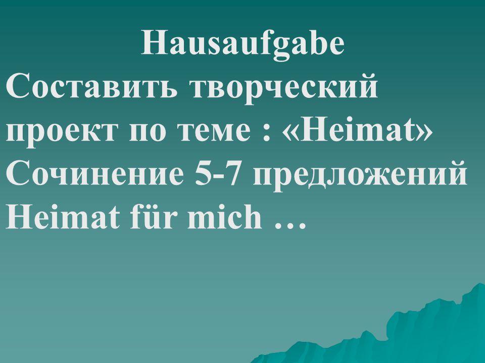 Hausaufgabe Составить творческий проект по теме : «Heimat» Сочинение 5-7 предложений Heimat für mich …