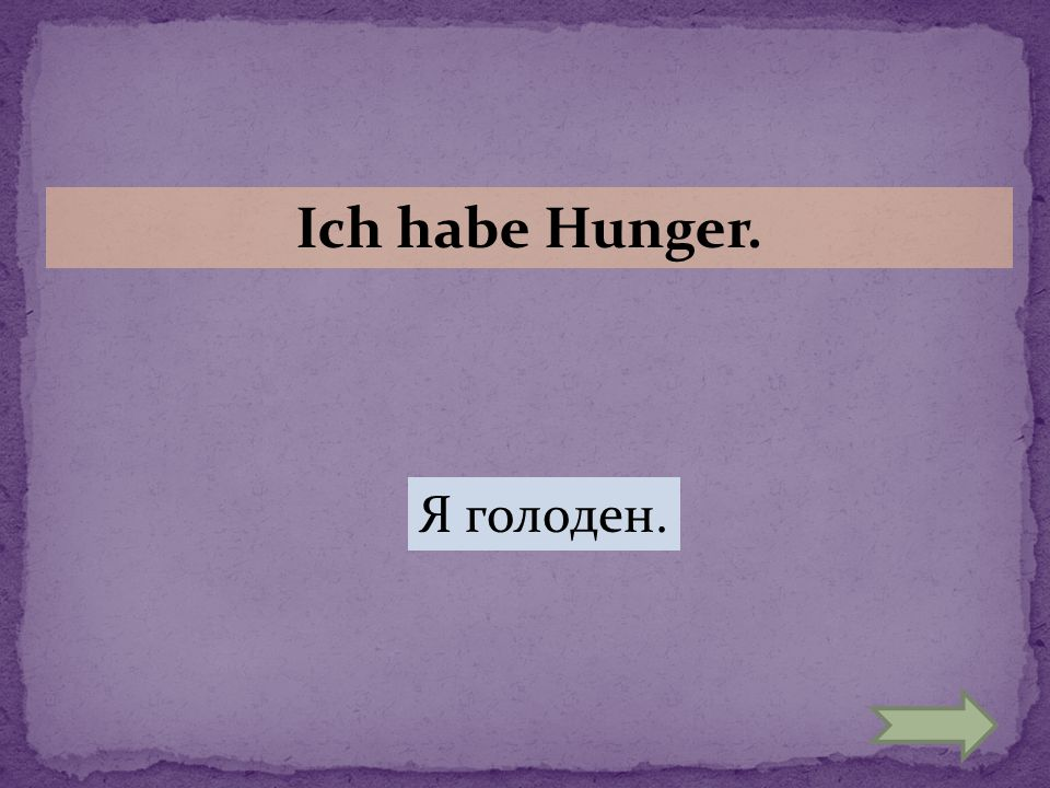 Ich habe Hunger. Я голоден.