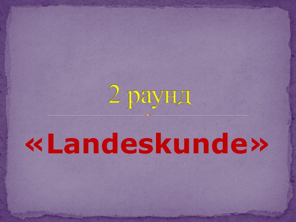 2 раунд «Landeskunde»