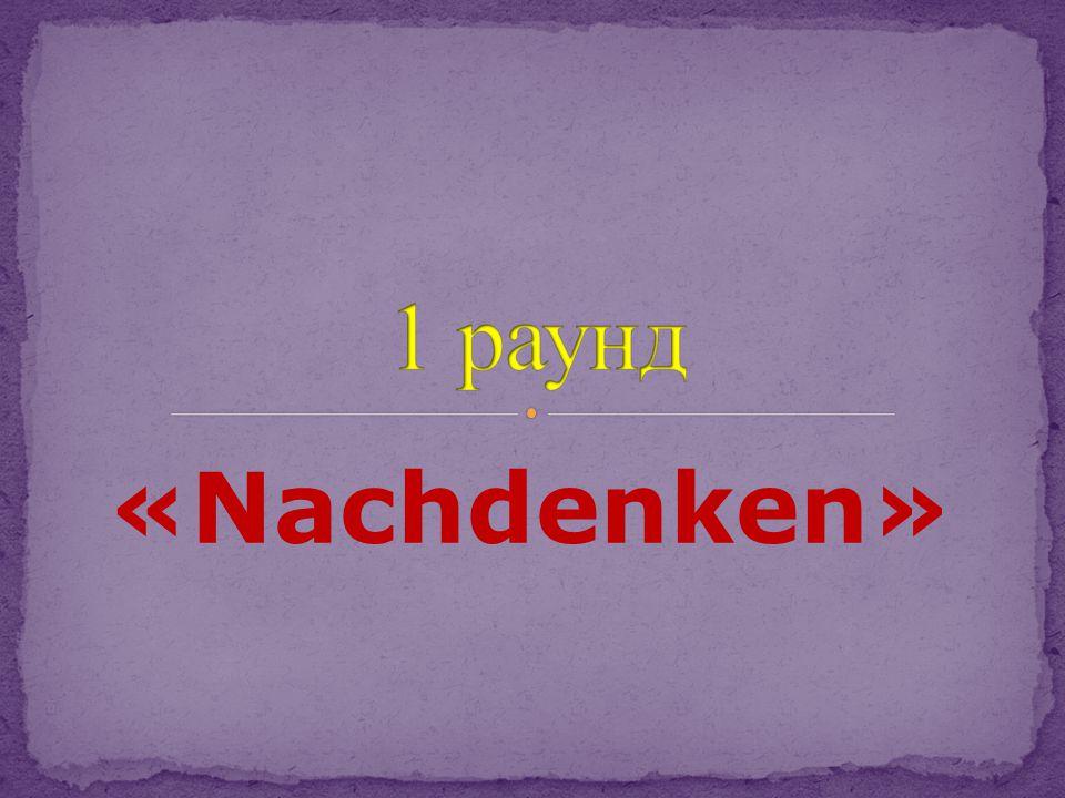 1 раунд «Nachdenken»