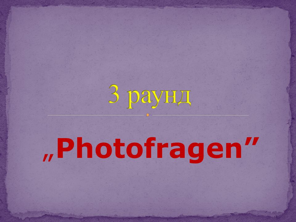 "3 раунд ""Photofragen"