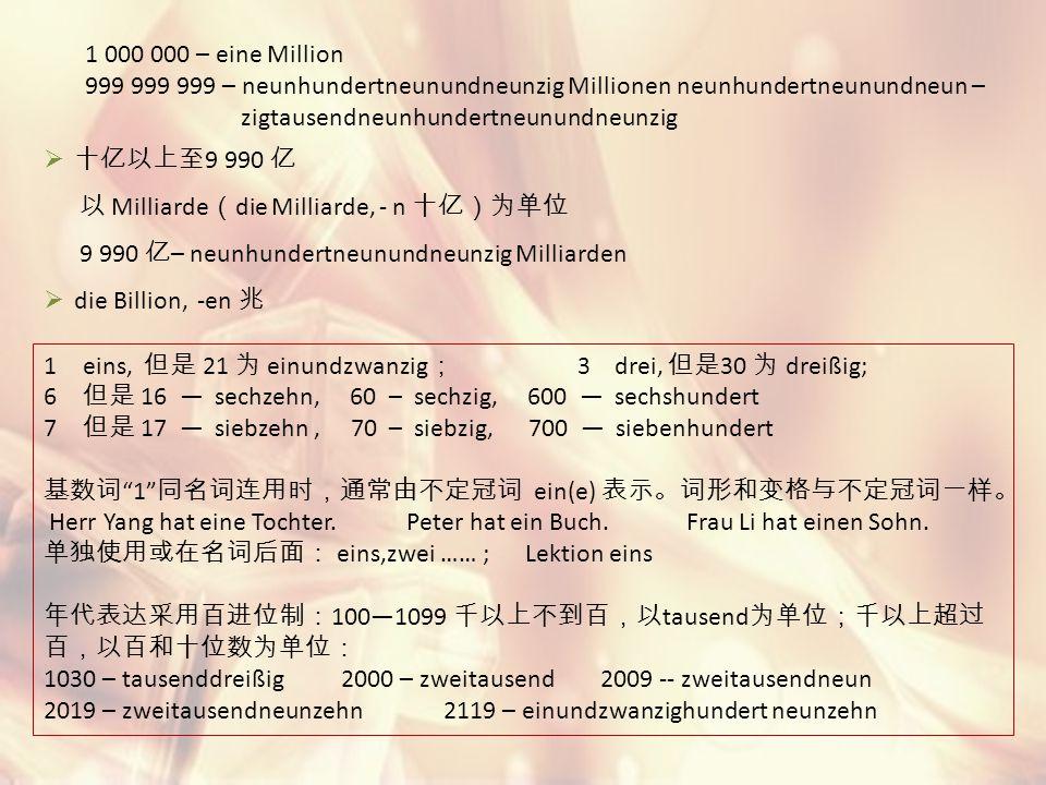 1 000 000 – eine Million 999 999 999 – neunhundertneunundneunzig Millionen neunhundertneunundneun –