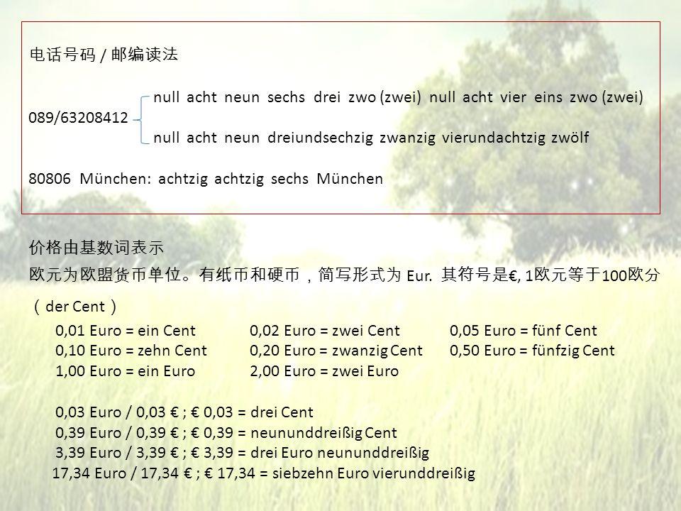 电话号码 / 邮编读法 null acht neun sechs drei zwo (zwei) null acht vier eins zwo (zwei) 089/63208412.