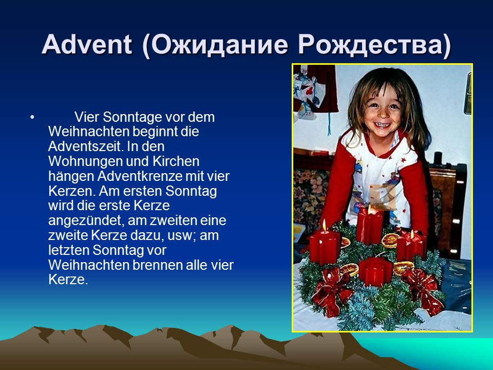 Advent (Ожидание Рождества)