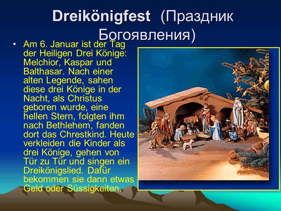 Dreikönigfest (Праздник Богоявления)