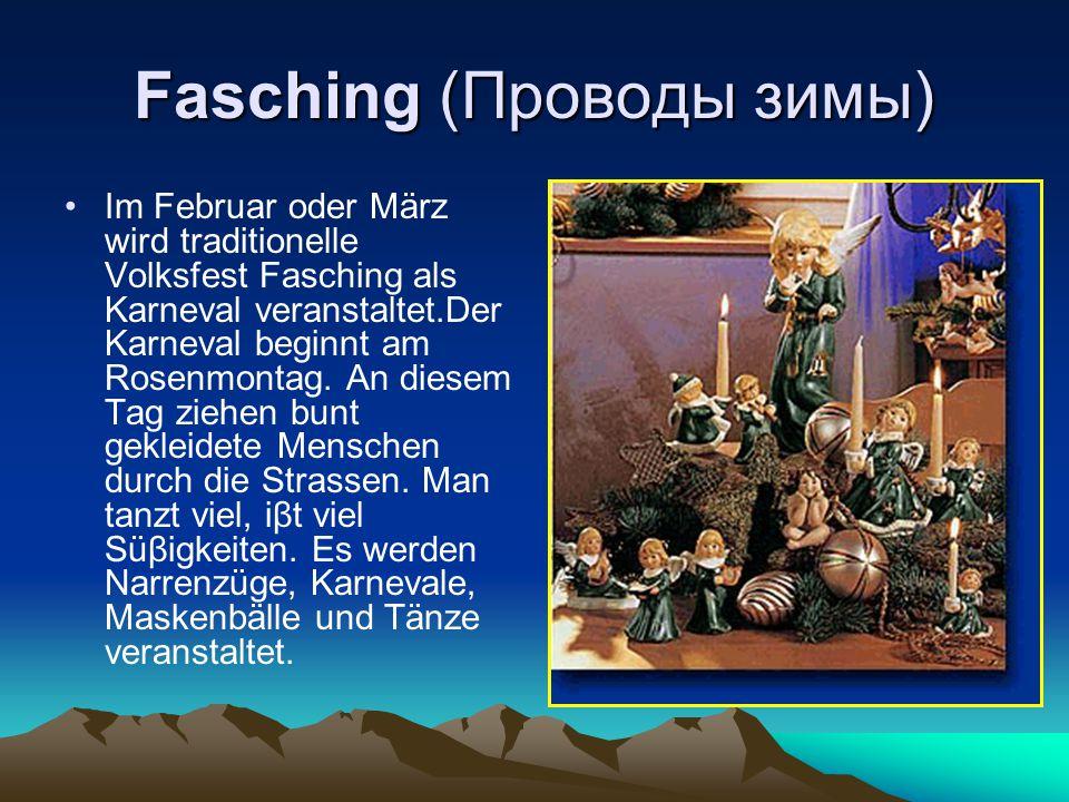 Fasching (Проводы зимы)