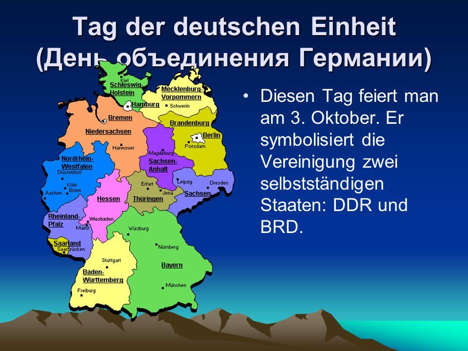Tag der deutschen Einheit (День объединения Германии)