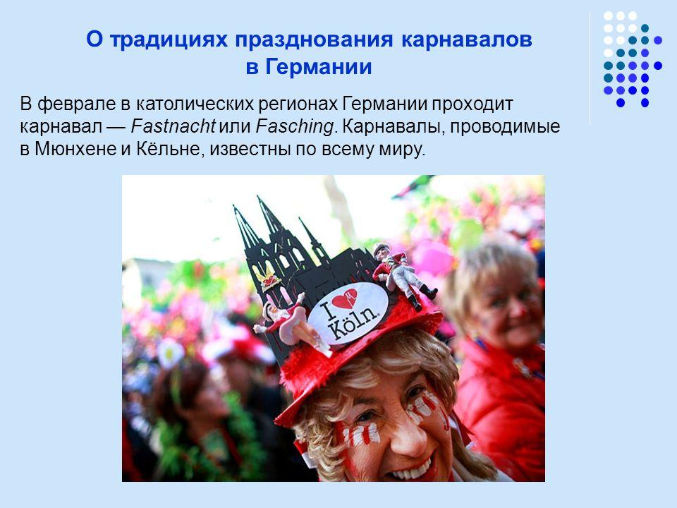 О традициях празднования карнавалов