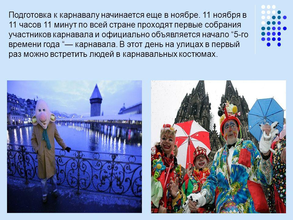 Подготовка к карнавалу начинается еще в ноябре