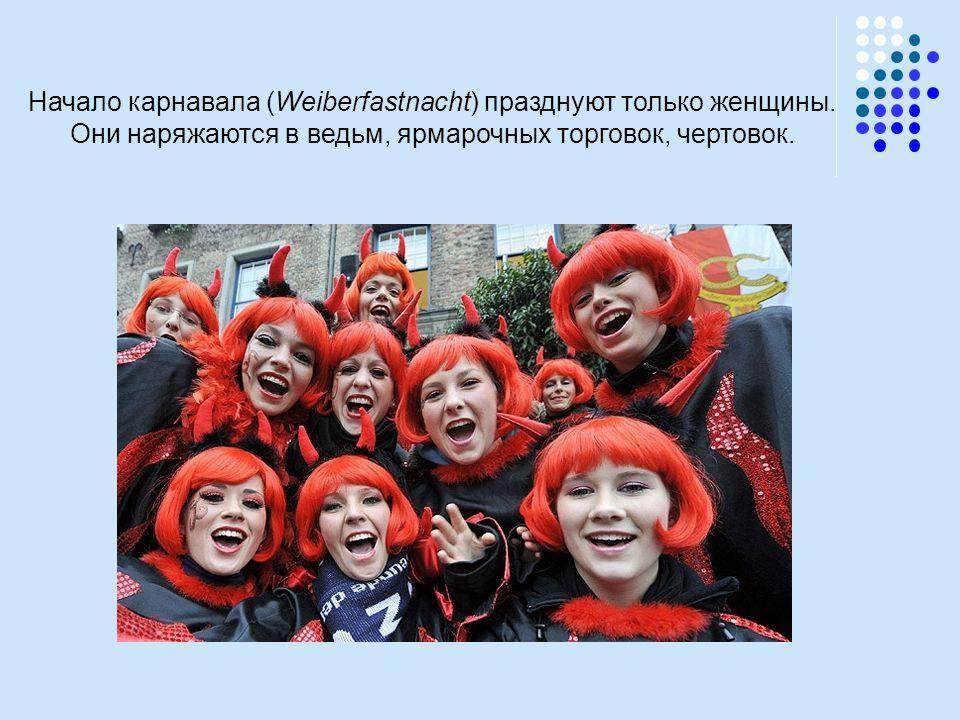Начало карнавала (Weiberfastnacht) празднуют только женщины.