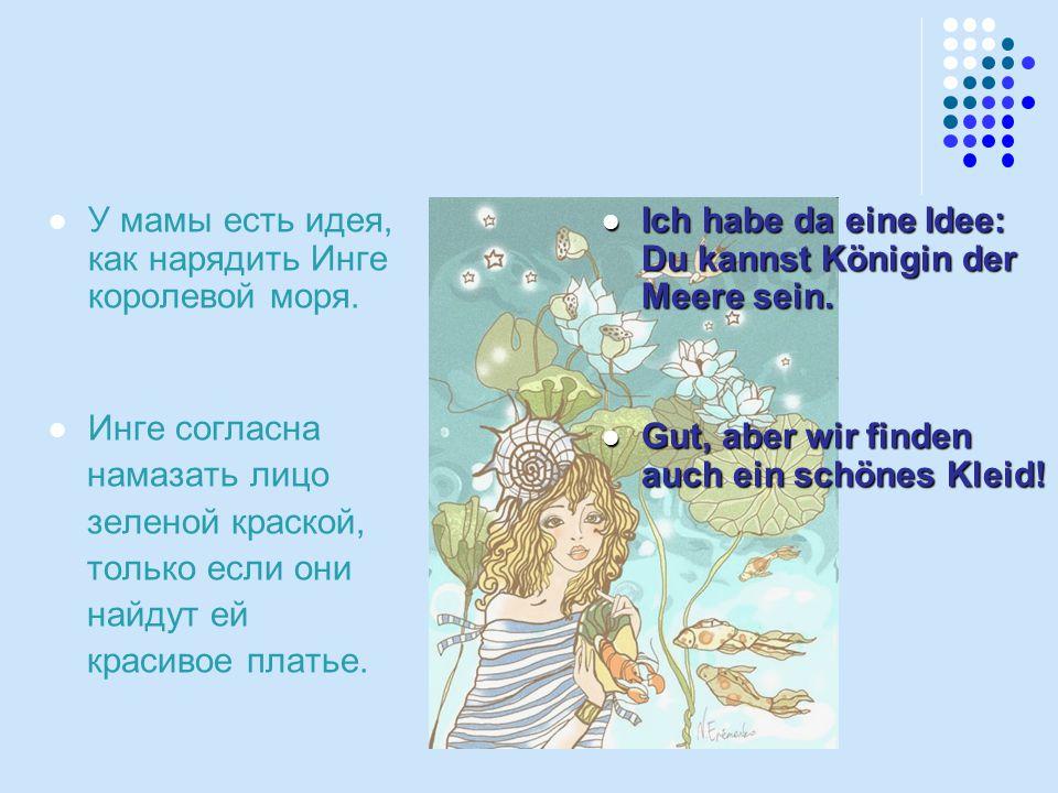 У мамы есть идея, как нарядить Инге королевой моря.