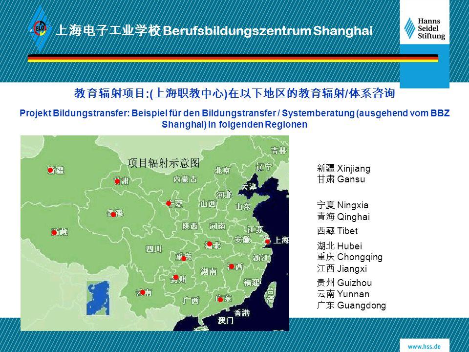 教育辐射项目:(上海职教中心)在以下地区的教育辐射/体系咨询