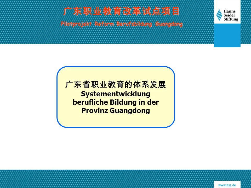 广东职业教育改革试点项目 广东省职业教育的体系发展