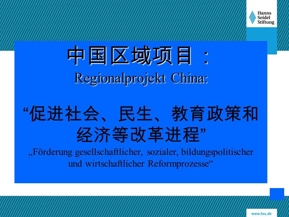 中国区域项目: 促进社会、民生、教育政策和经济等改革进程 Regionalprojekt China:
