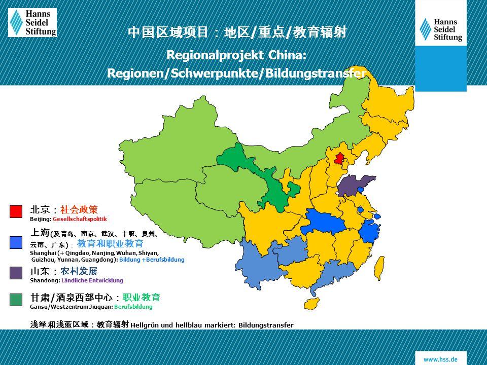Regionalprojekt China: Regionen/Schwerpunkte/Bildungstransfer