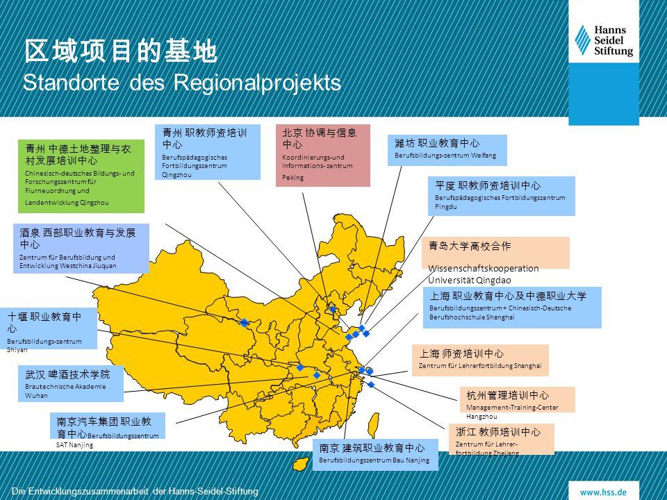 区域项目的基地 Standorte des Regionalprojekts