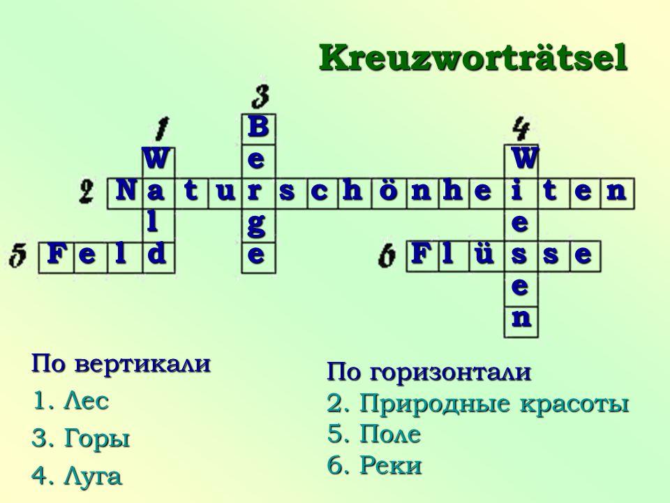 Kreuzworträtsel B W e W N a t u r s c h ö n h e i t e n l g e F e l d
