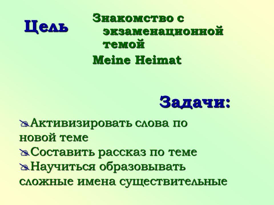 Цель Задачи: Знакомство с экзаменационной темой Meine Heimat
