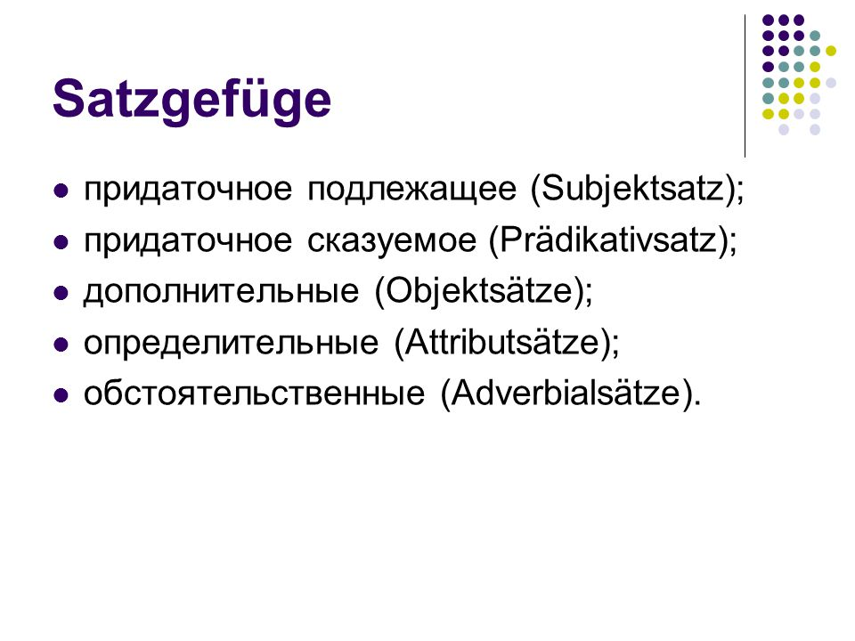 Satzgefüge придаточное подлежащее (Subjektsаtz);