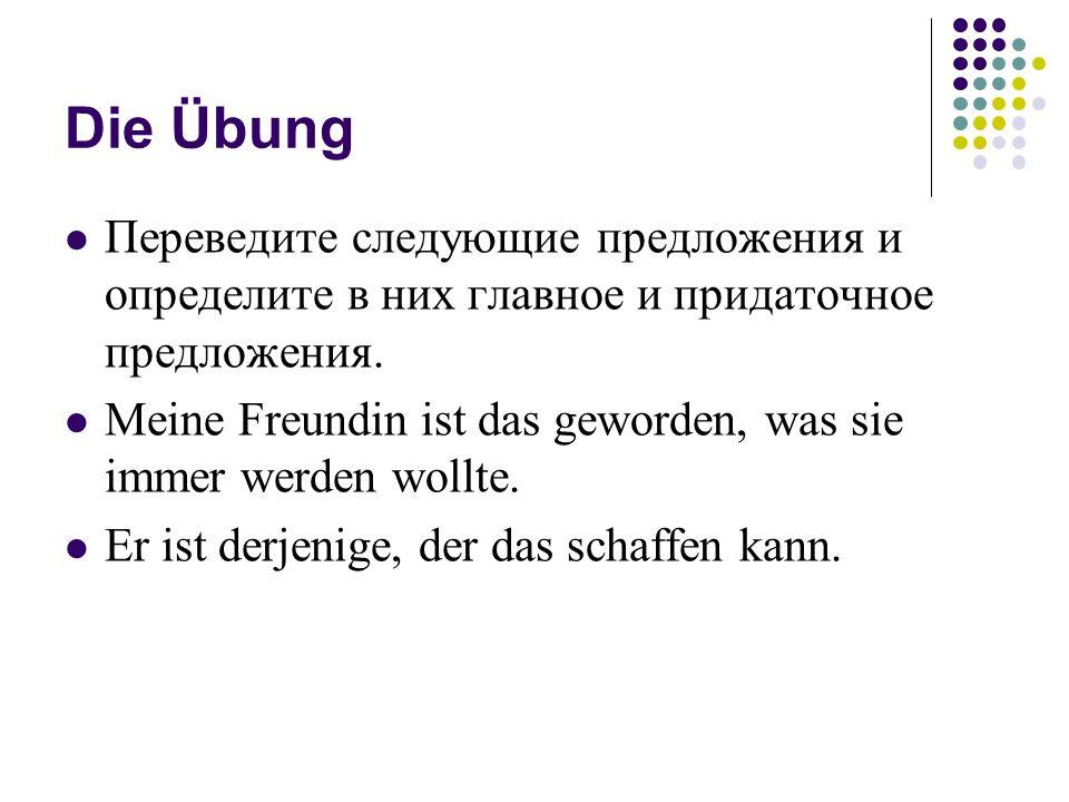 Die Übung Переведите следующие предложения и определите в них главное и придаточное предложения.