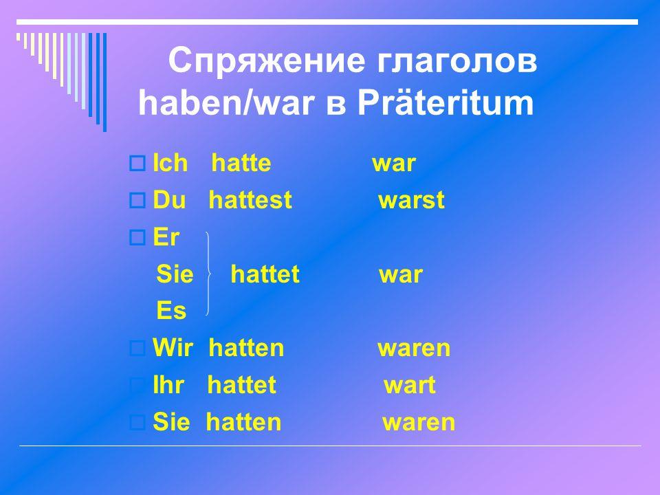 Спряжение глаголов haben/war в Präteritum