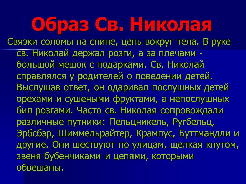 Образ Св. Николая