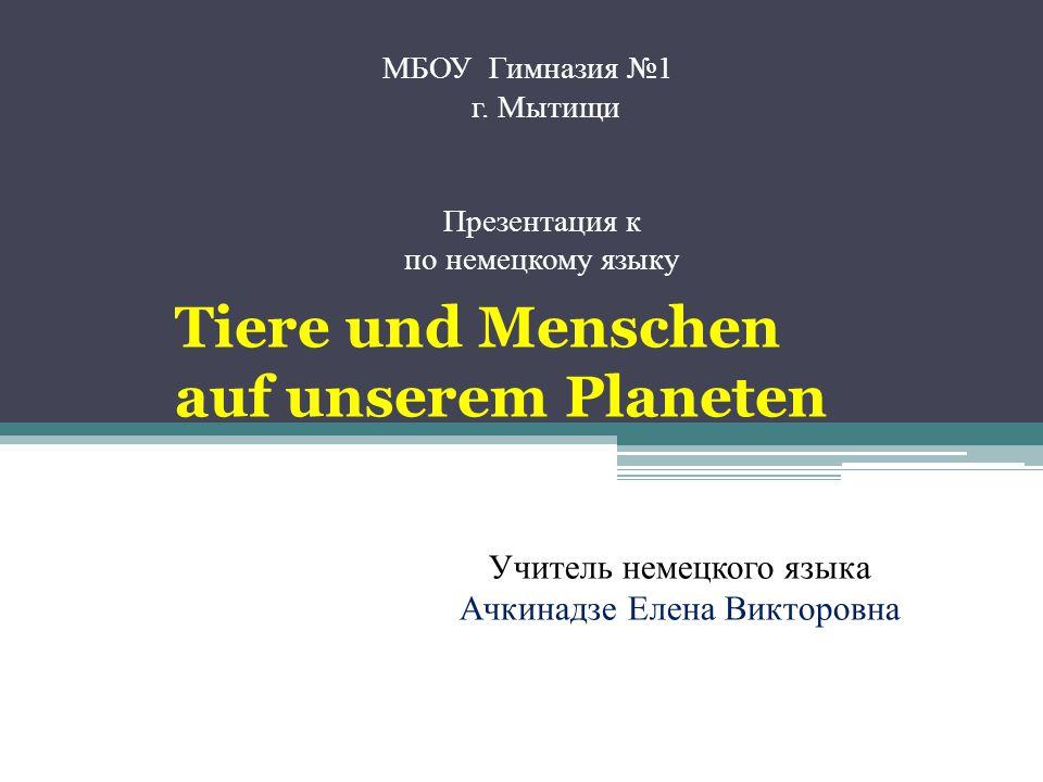МБОУ Гимназия №1 г. Мытищи Презентация к по немецкому языку