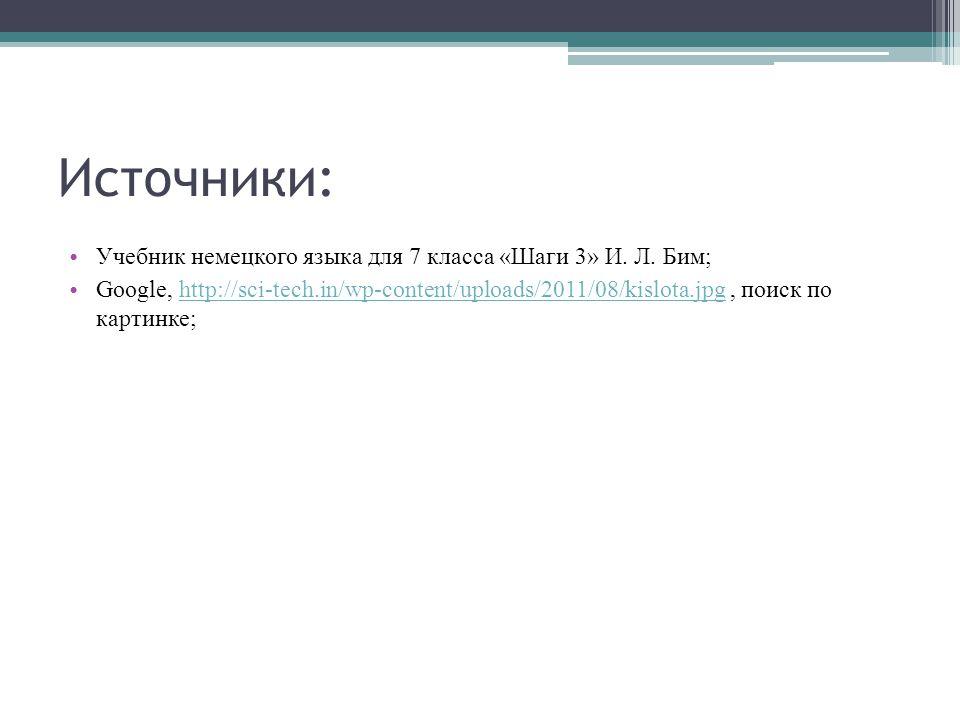 Источники: Учебник немецкого языка для 7 класса «Шаги 3» И. Л. Бим;