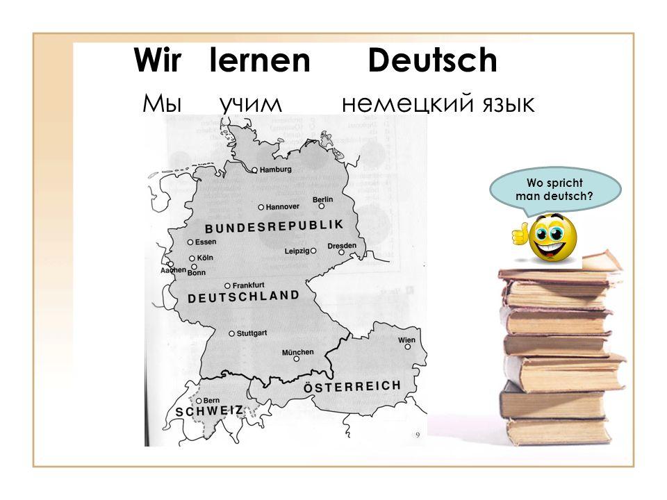 Wir lernen Deutsch Мы учим немецкий язык