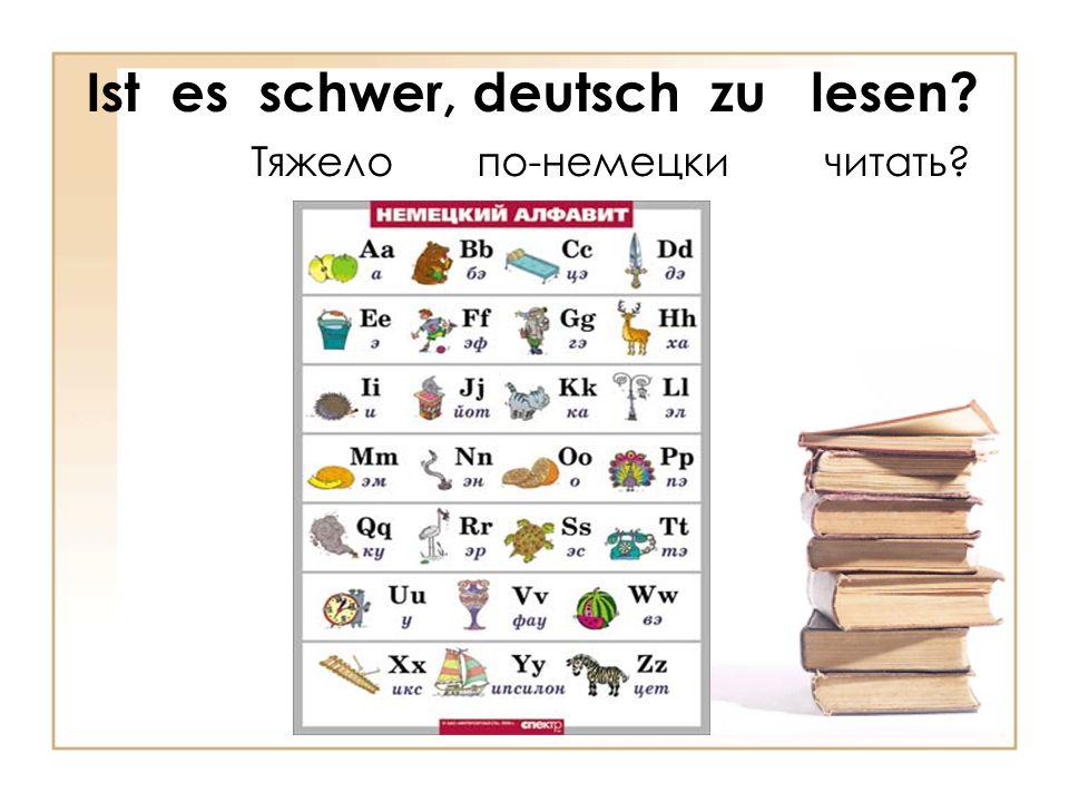 Ist es schwer, deutsch zu lesen Тяжело по-немецки читать