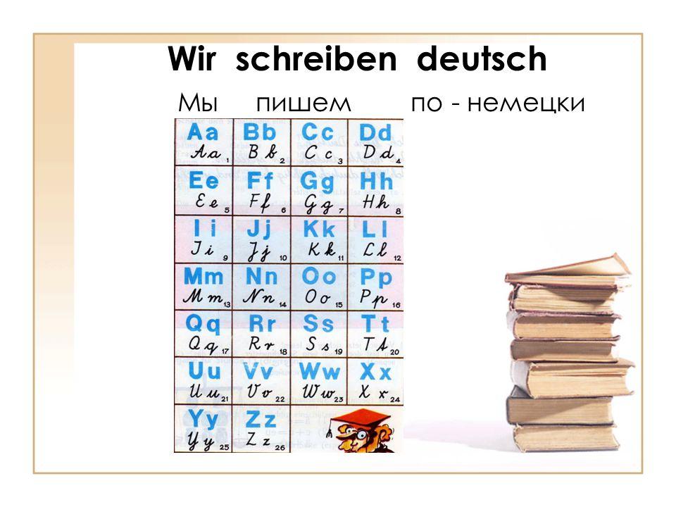 Wir schreiben deutsch Мы пишем по - немецки
