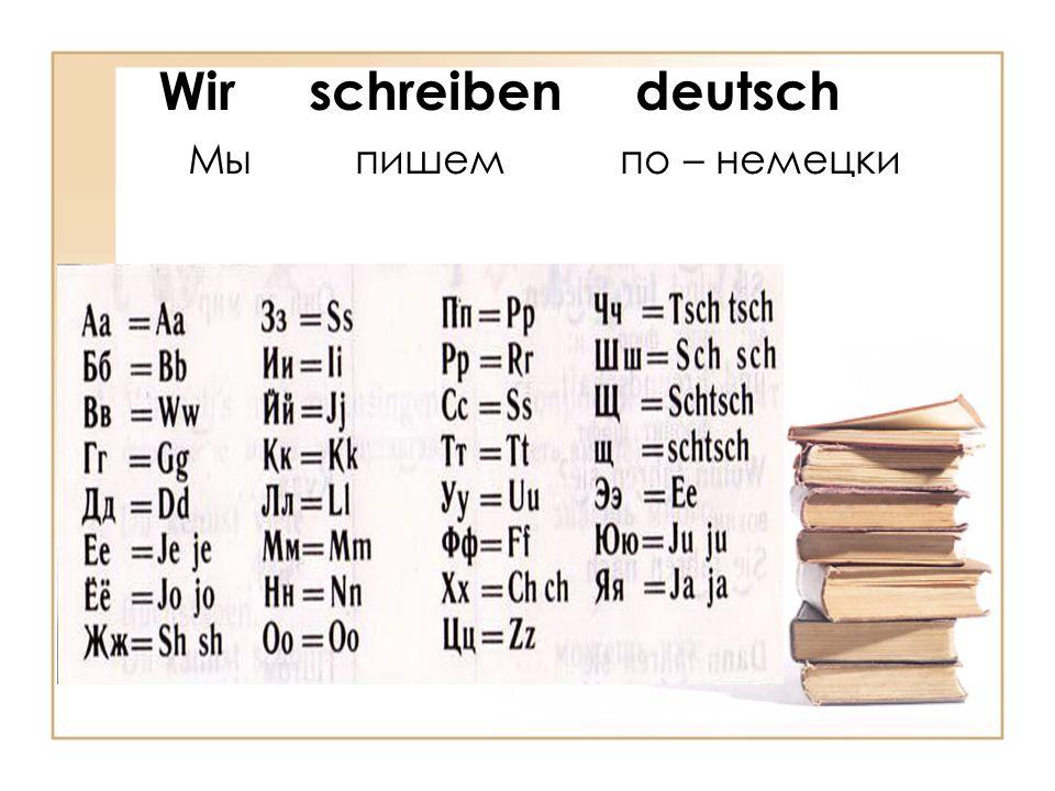Wir schreiben deutsch Мы пишем по – немецки