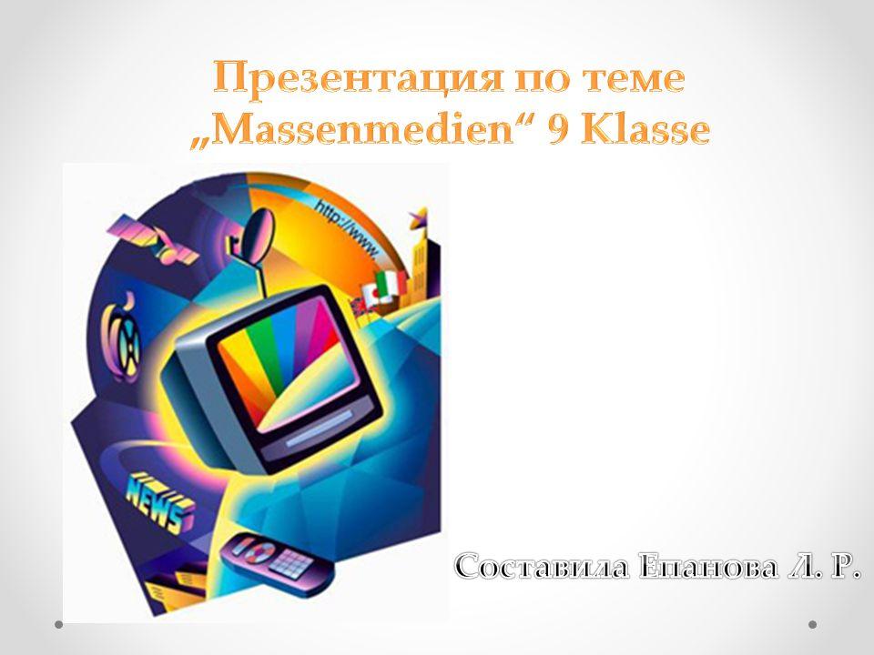 """""""Massenmedien 9 Klasse"""