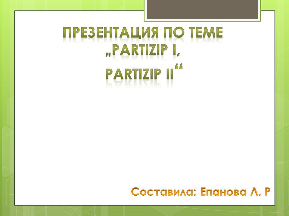 "Презентация по теме ""Partizip I, Partizip II"